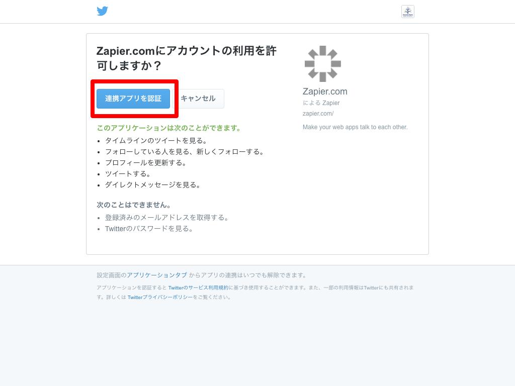 Twitter アプリケーション認証 (1)