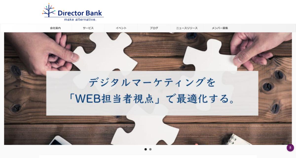 ディレクターバンク株式会社 デジタルマーケティング企画運用支援