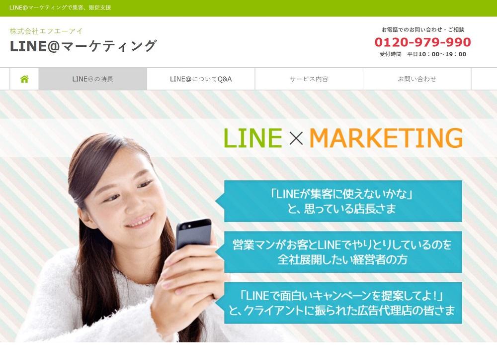 3.LINE@マーケティング