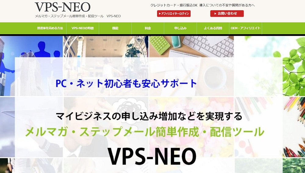 7.VPS-NEO