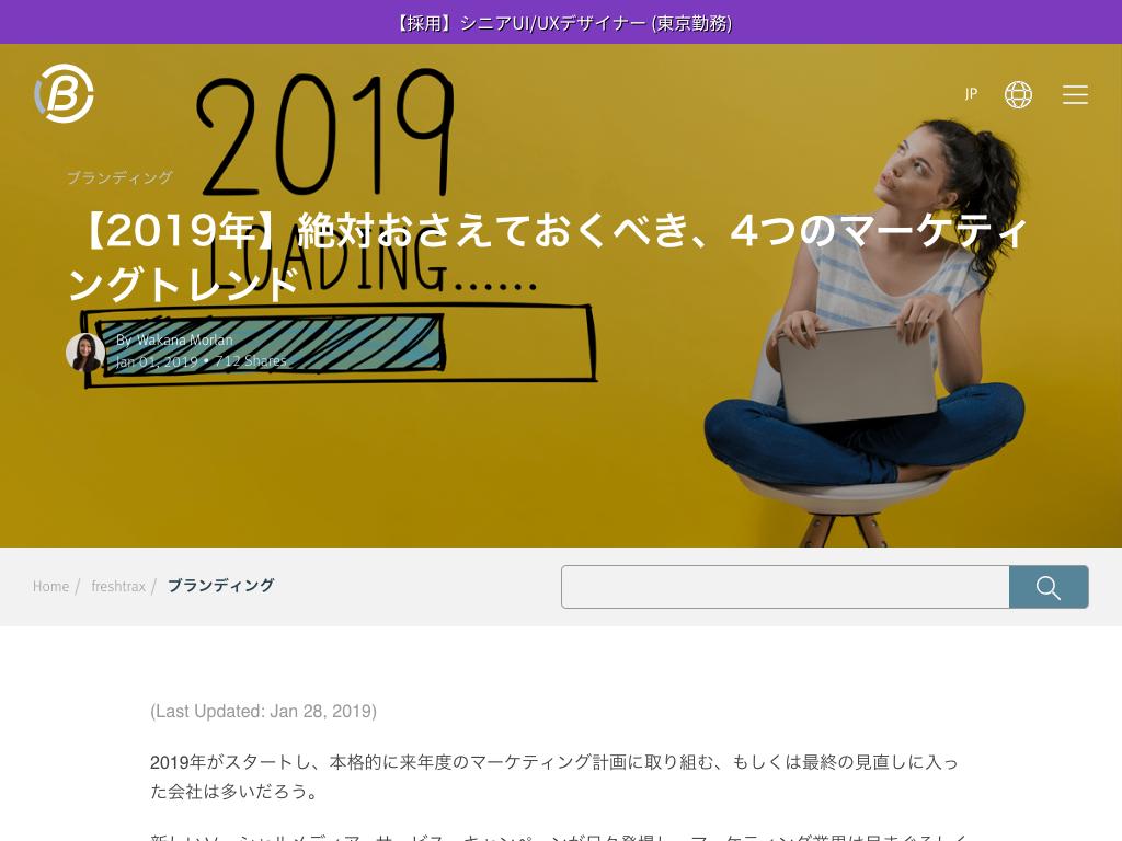 【2019年】絶対おさえておくべき、4つのマーケティングトレンド
