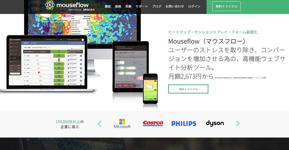 5.mouseflow