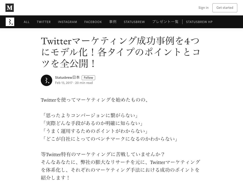 Twitterマーケティング成功事例を4つにモデル化!各タイプのポイントとコツを全公開!