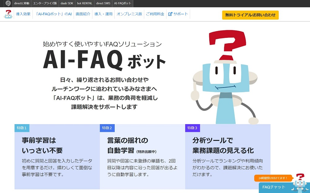 AI-FAQ