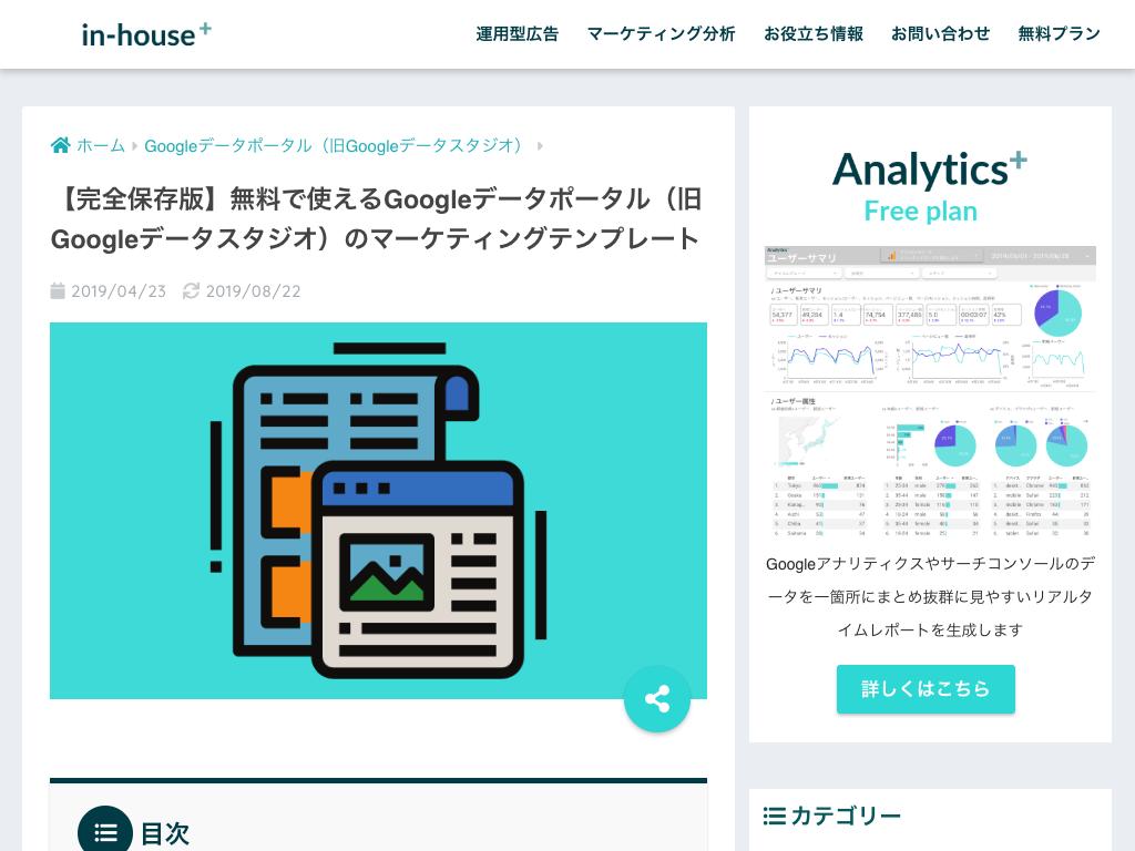 【完全保存版】無料で使えるGoogleデータポータル(旧Googleデータスタジオ)のマーケティングテンプレート