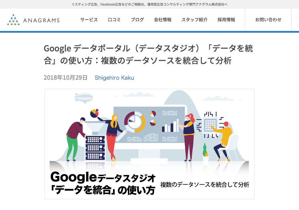 Google データポータル(データスタジオ)「データを統合」の使い方:複数のデータソースを統合して分析