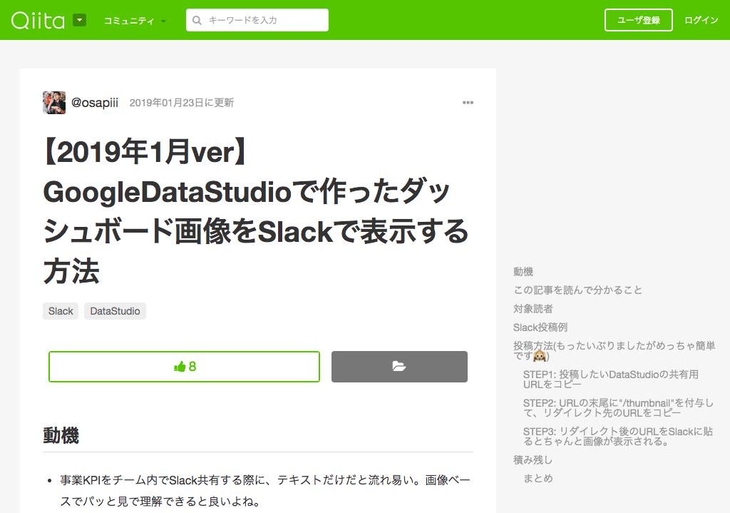 【2019年1月ver】GoogleDataStudioで作ったダッシュボード画像をSlackで表示する方法