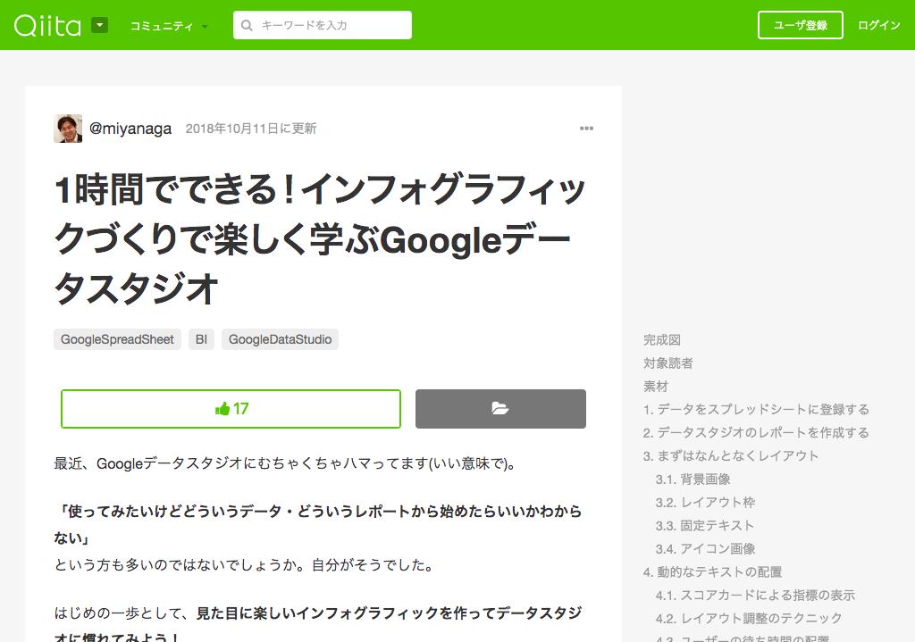 1時間でできる!インフォグラフィックづくりで楽しく学ぶGoogleデータスタジオ