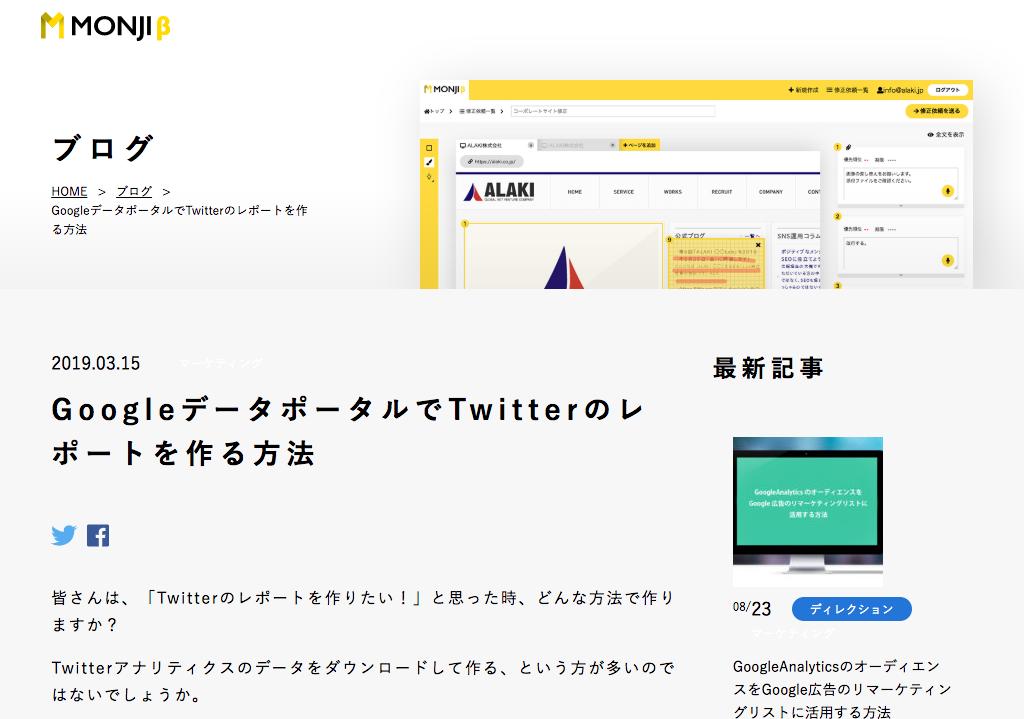 GoogleデータポータルでTwitterのレポートを作る方法