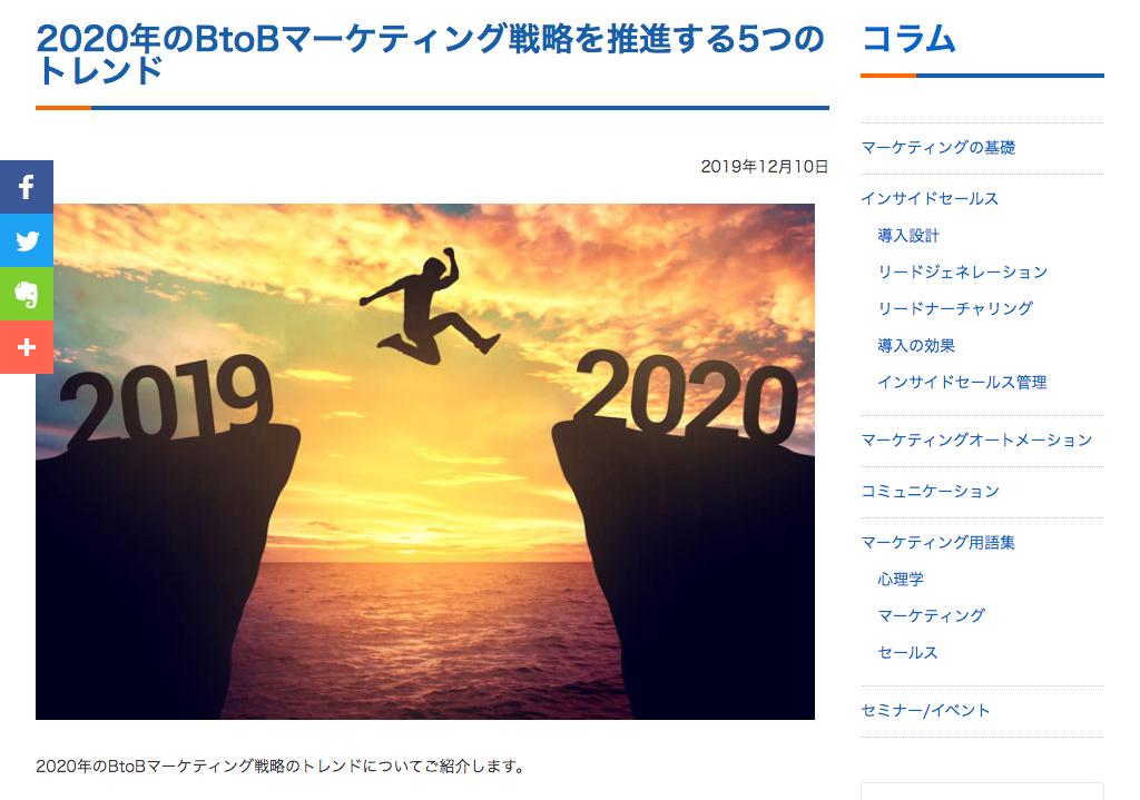 2020年のBtoBマーケティング戦略を推進する5つのトレンド