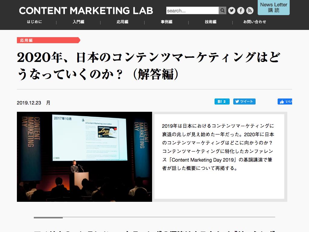 2020年、日本のコンテンツマーケティングはどうなっていくのか?(解答編)