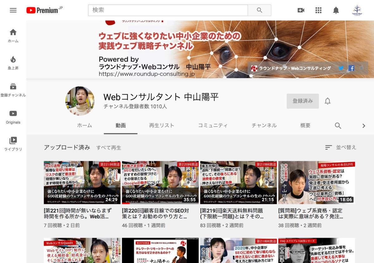 Webコンサルタント 中山陽平 - YouTube