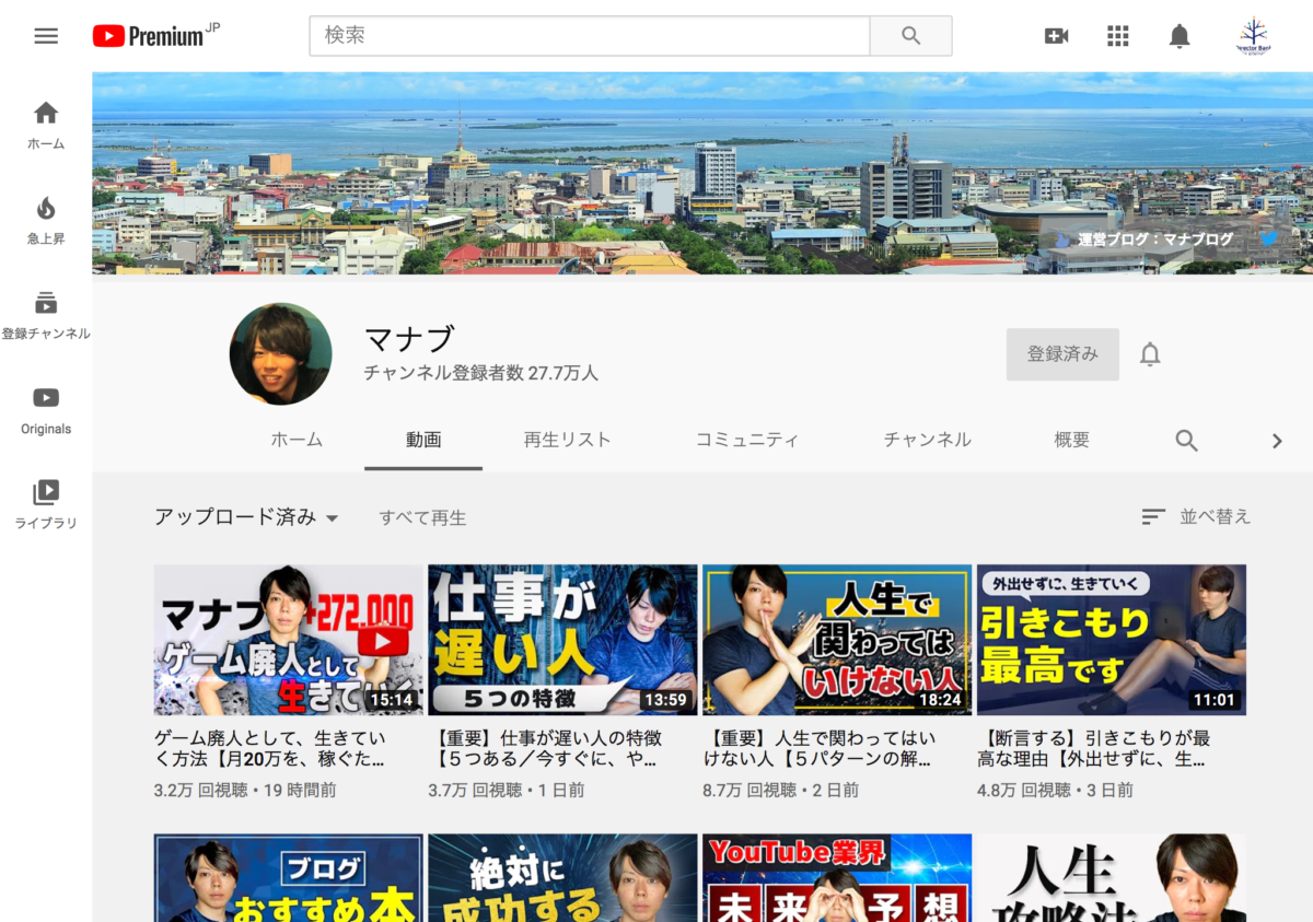 マナブ - YouTube