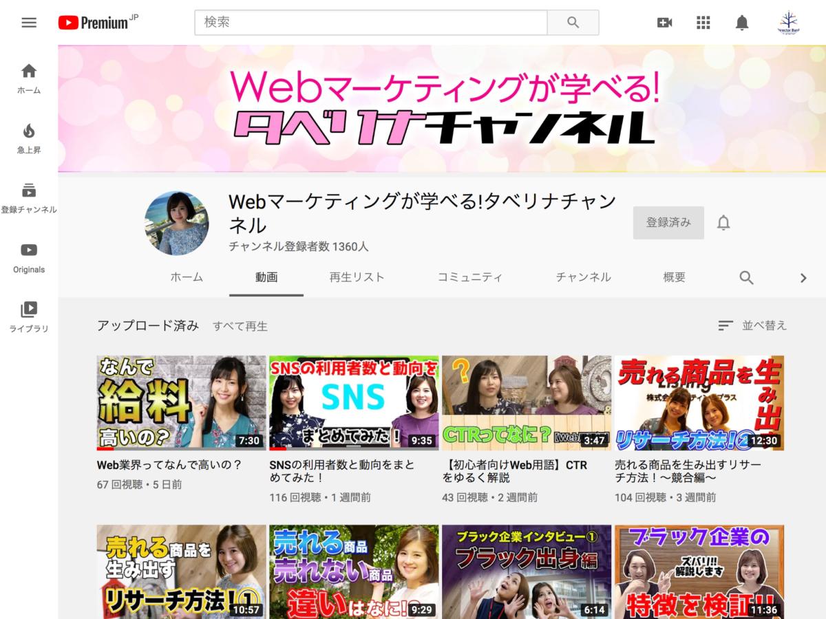 Webマーケティングが学べる タベリナチャンネル - YouTube