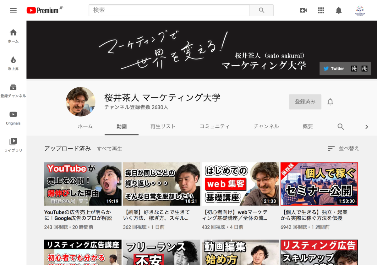 桜井茶人 マーケティング大学 - YouTube (1)