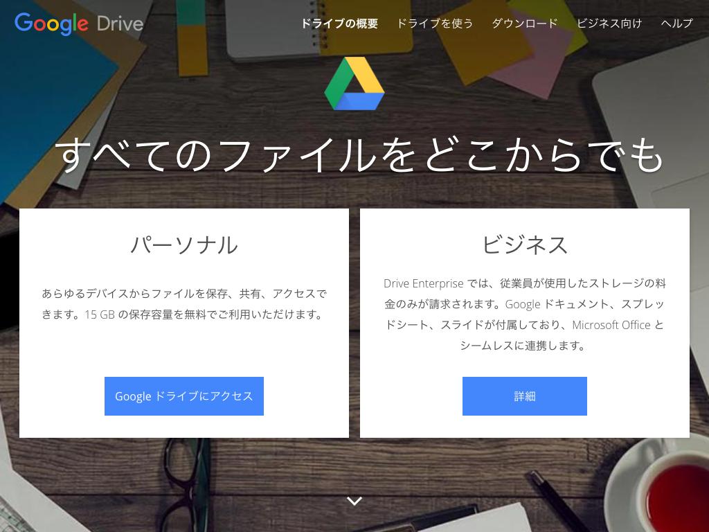 Google ドライブ - 写真やドキュメントなど、ファイルのクラウド ストレージとバックアップ