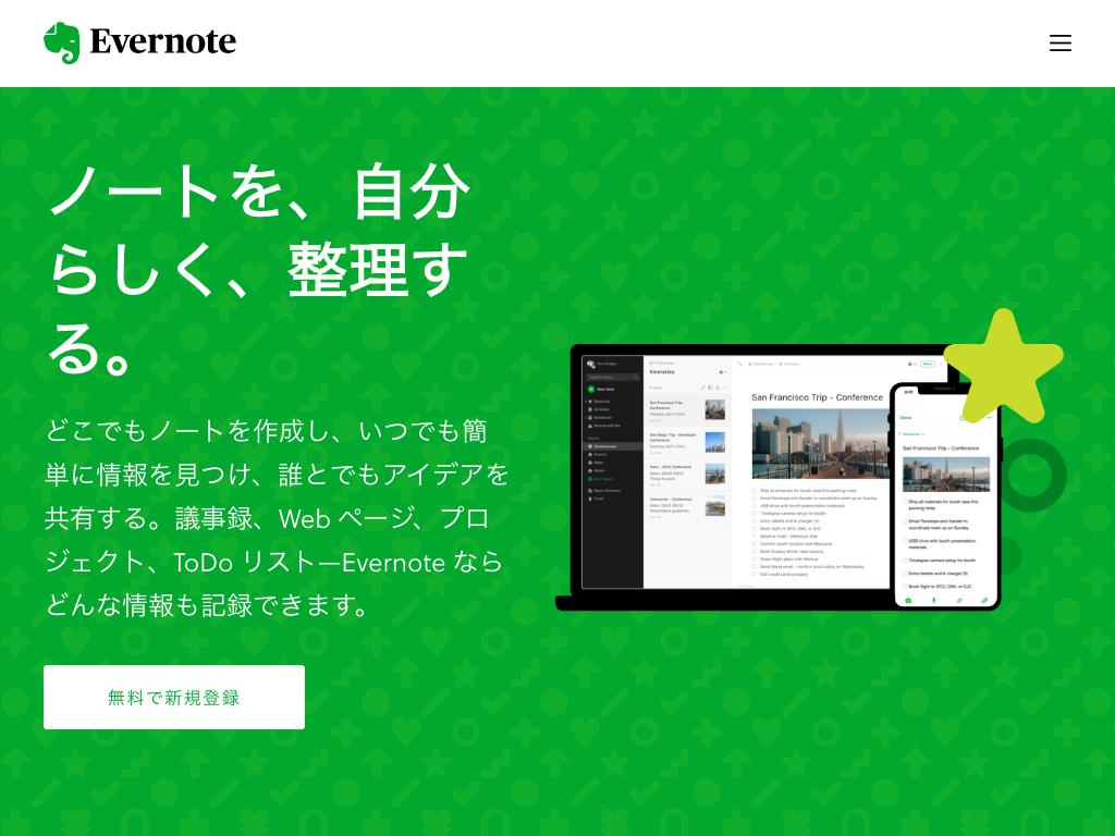 高のメモアプリ - Evernote で大切なノートを整理