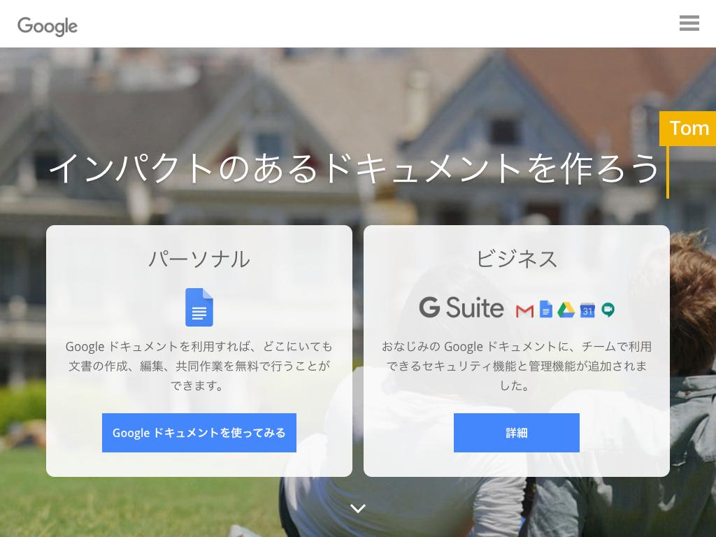 Google ドキュメント - オンラインでドキュメントを作成、編集できる無料サービス