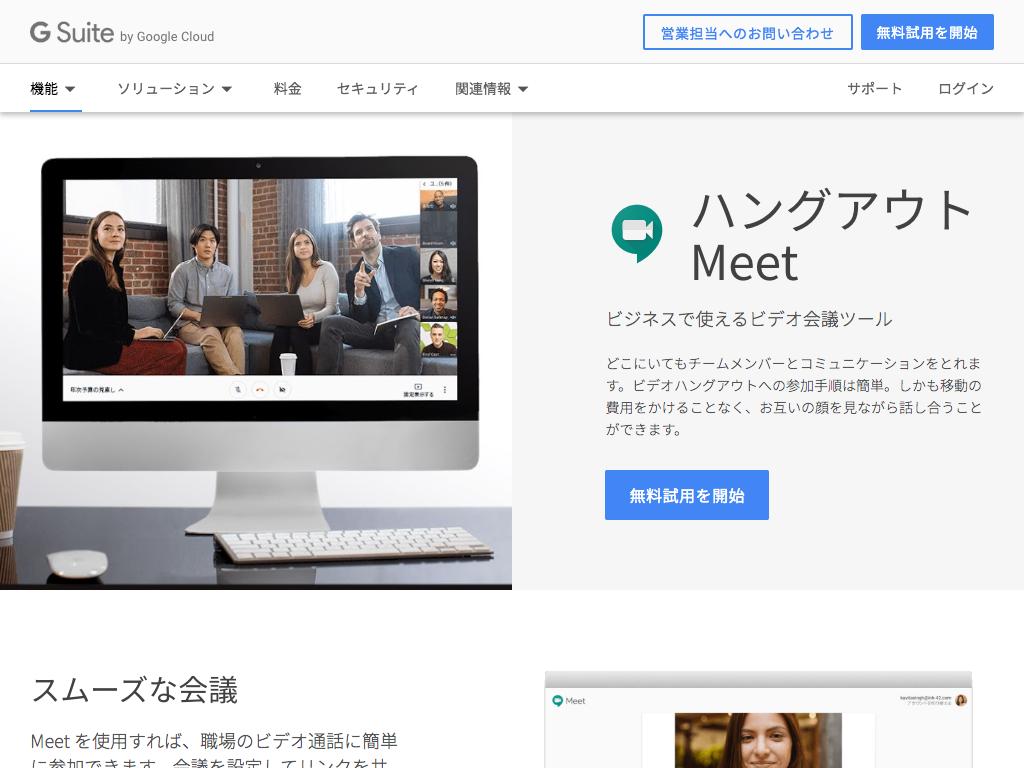 Google Hangouts Meet オンライン ビデオ会議 G Suite