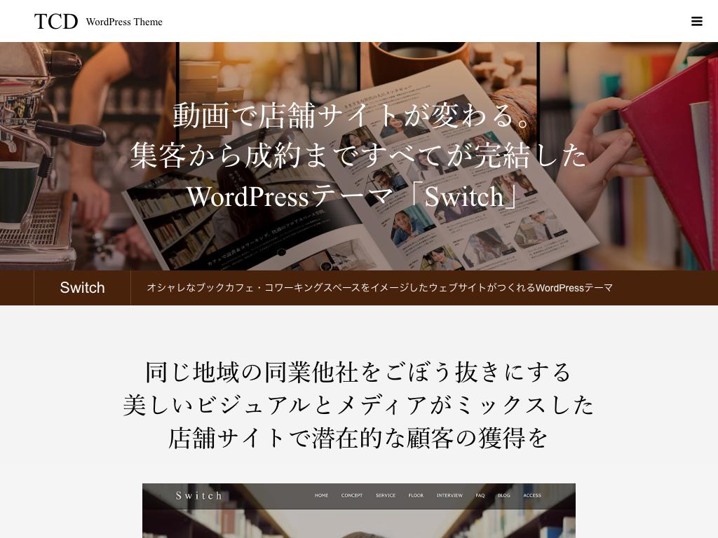 ランディングページテンプレート「Switch(スイッチ)」
