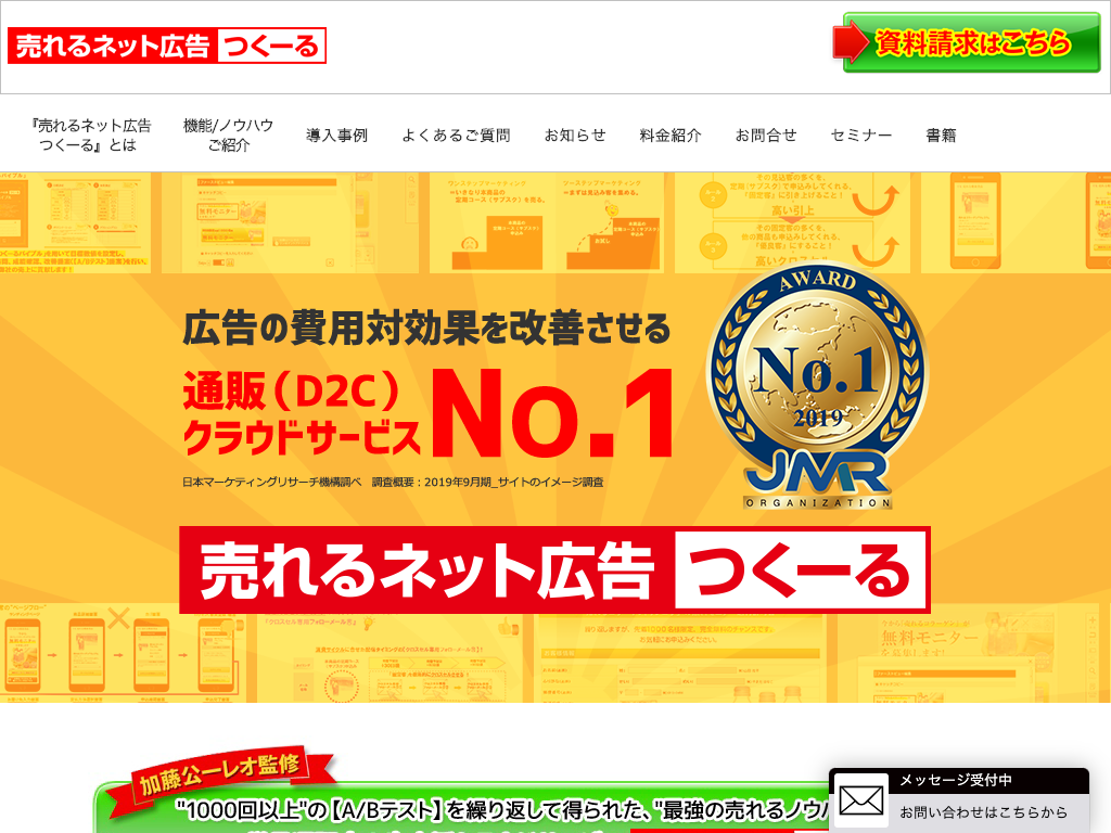 ランディングページクラウドサービス「売れるネット広告つくーる」