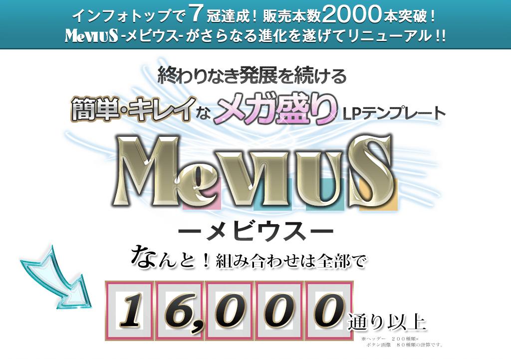 ランディングページテンプレート「MeVIUS(メビウス)」