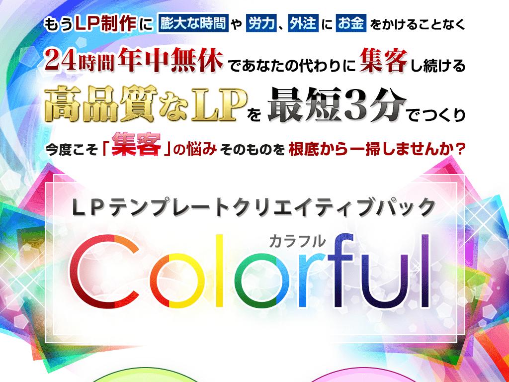 ランディングページテンプレート「Colorful(カラフル)」