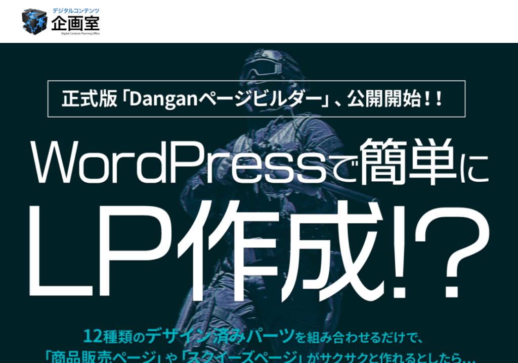 ランディングページ制作プラグイン「Danganページビルダー」