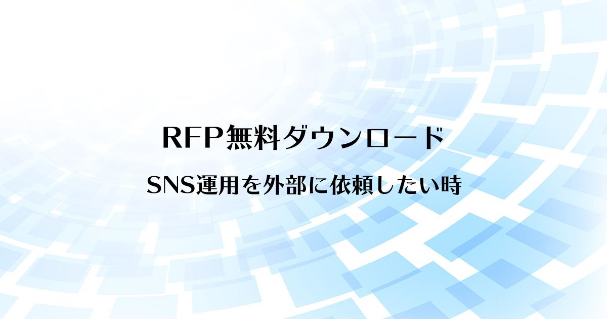 SNS運用のRFPダウンロード