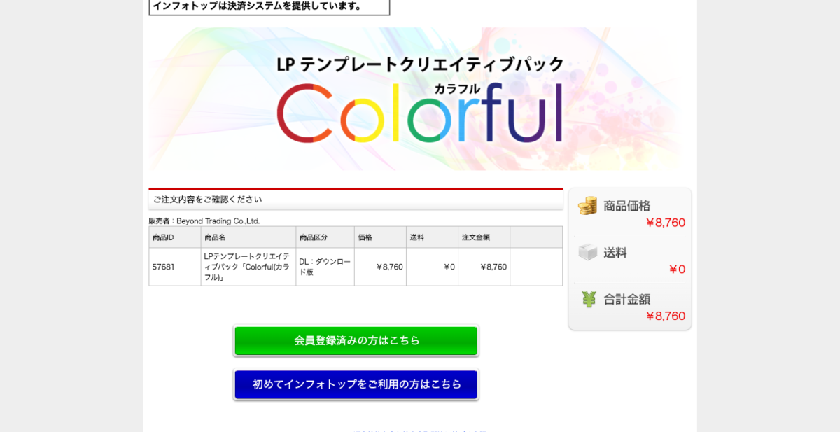 LPテンプレート Colorful(カラフル)購入確認