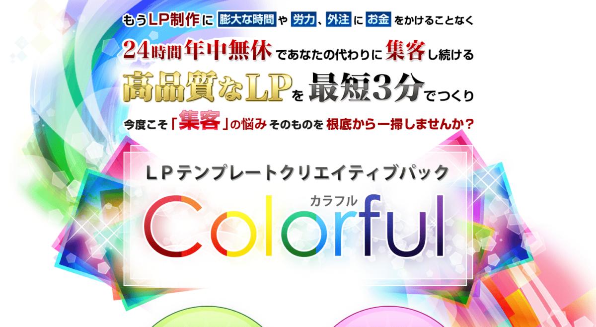 LPテンプレート Colorful(カラフル)TOP
