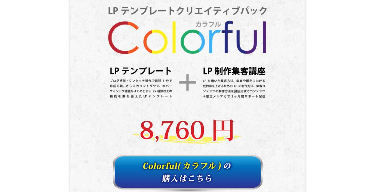 LPテンプレート Colorful(カラフル)購入ボタン
