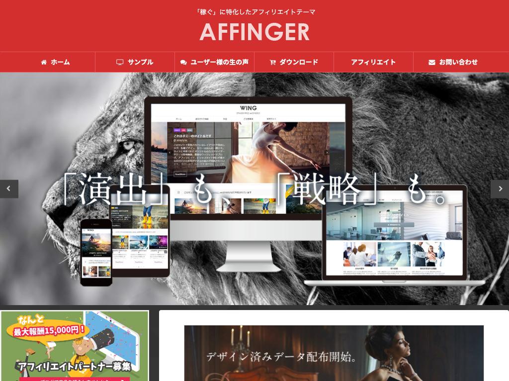 AFFINGER5/SEO対策と豊富なプラグイン機能