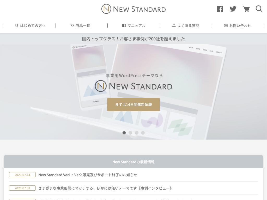 New Standard/Web集客コンサル会社が作った事業用テーマ