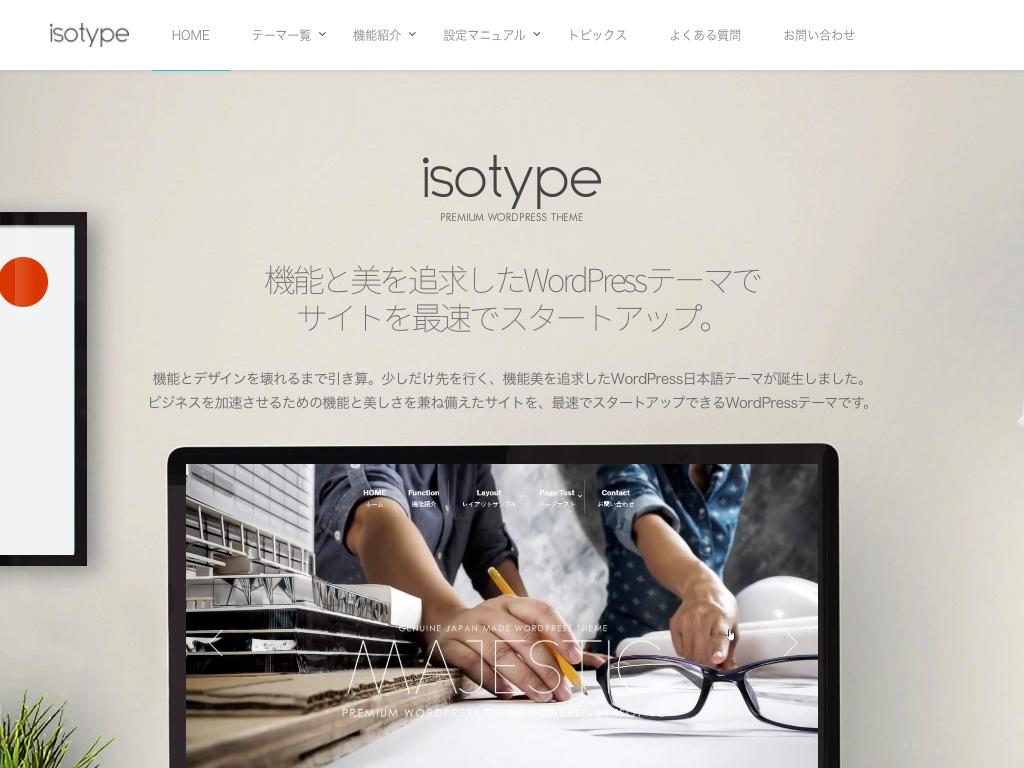 isotype/日本語の美しさ・読みやすさにこだわったテーマ
