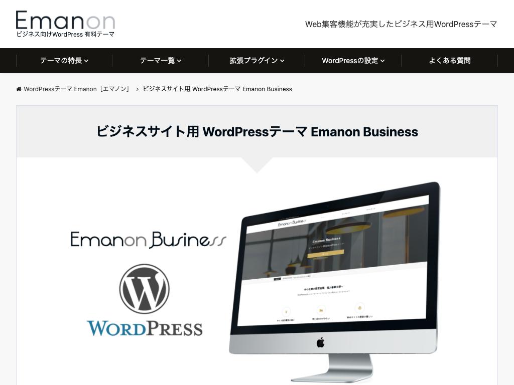 Emanon/Web集客に特化したテーマ
