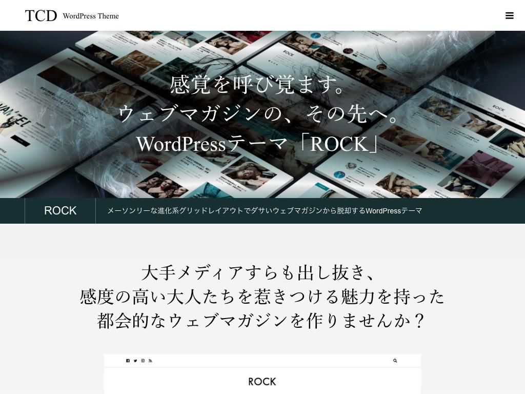 ウェブメディア用WordPressテーマ「ROCK」