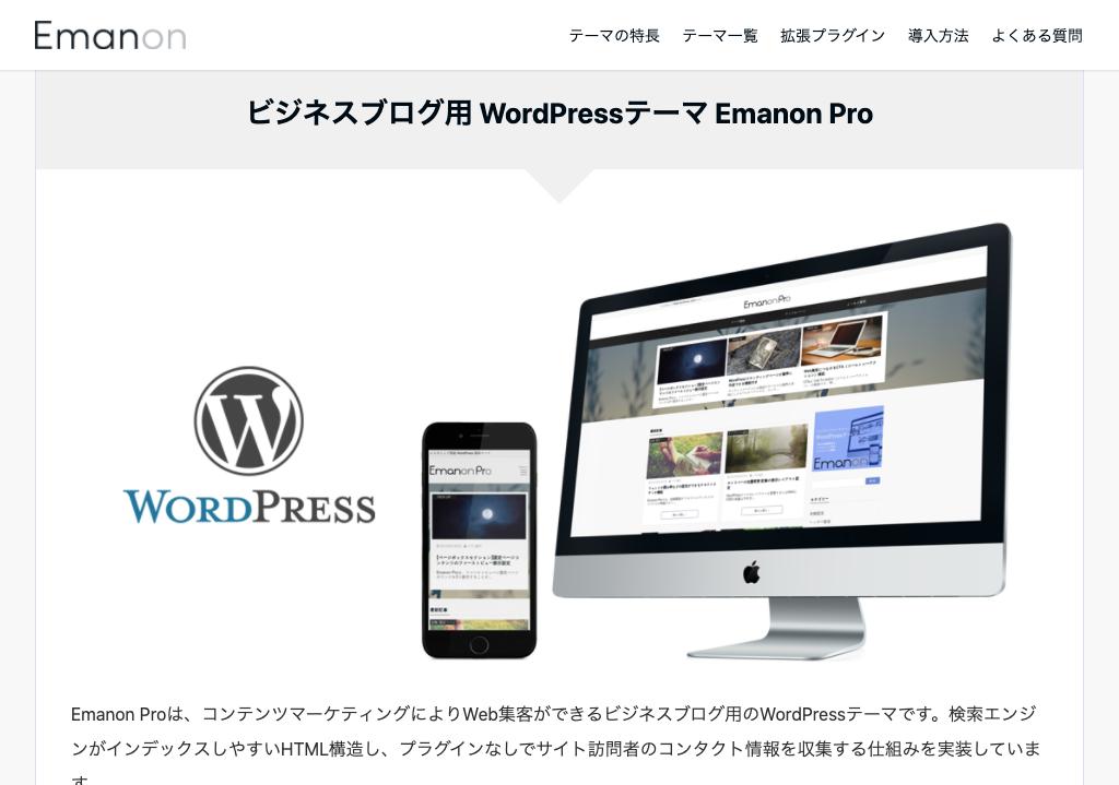 ビジネスブログメディア用 WordPressテーマ「Emanon Pro」