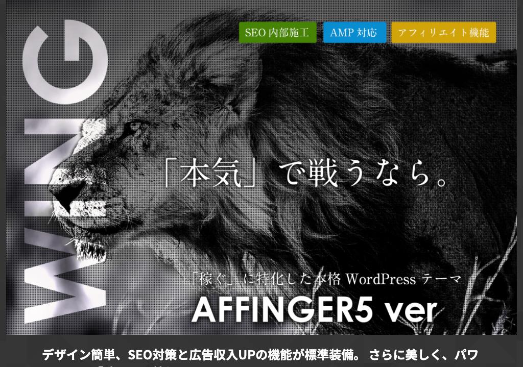 メディアサイトに必要なSEO対策と広告収入UPの機能が標準装備したWordPressテーマ 「WING(AFFINGER5)」