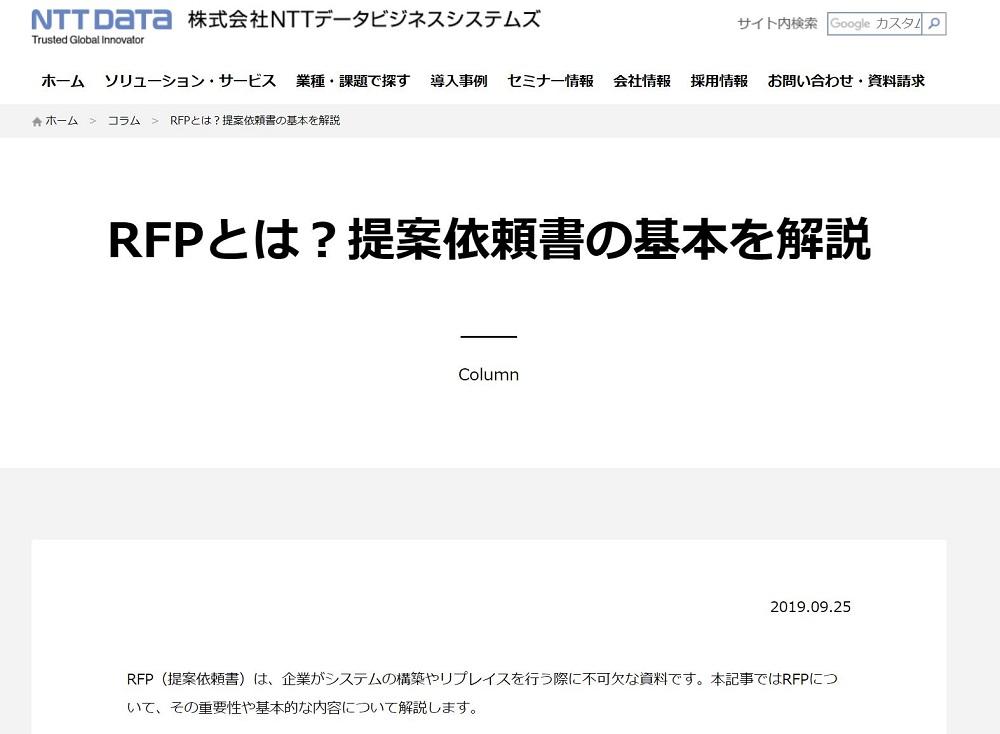 NTTデータビジネスシステムズ RFP