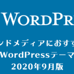 WordPressおすすめ日本語テーマ9選!オウンドメディアサイト編
