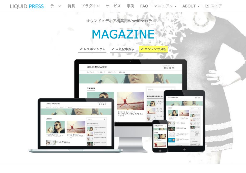 オウンドメディア構築用WordPressテーマ「MAGAZINE」