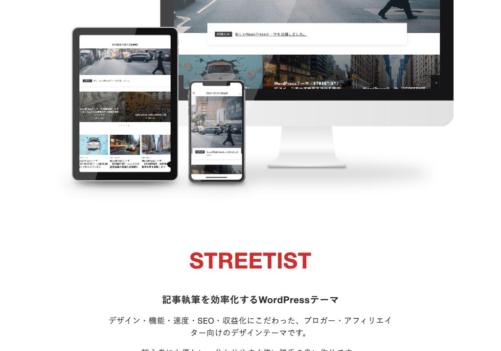 記事執筆を効率化するオウンドメディア向けWordPressテーマ「STREETIST」