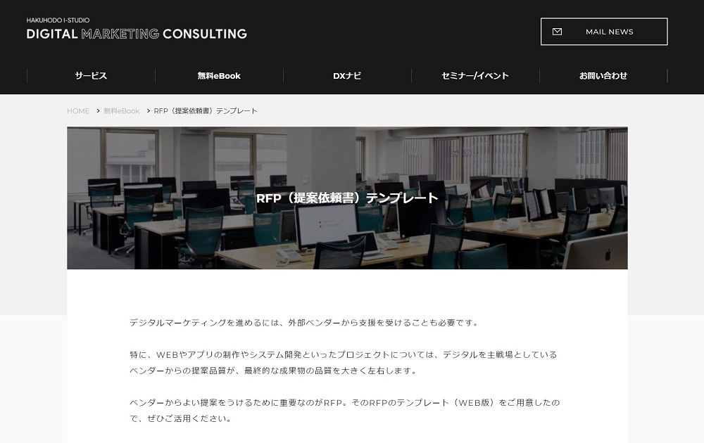 dicigal marketing consultin RFP