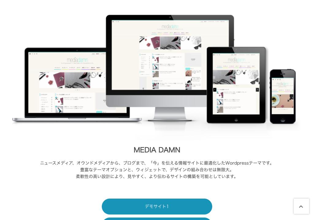 ニュースメディア、オウンドメディアに最適化したWordpressテーマ「MEDIA DAMN」
