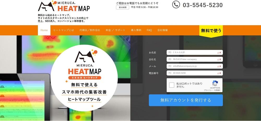 ミエルカヒートマップ