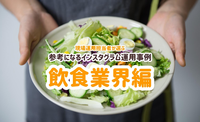 インスタ参考事例飲食編