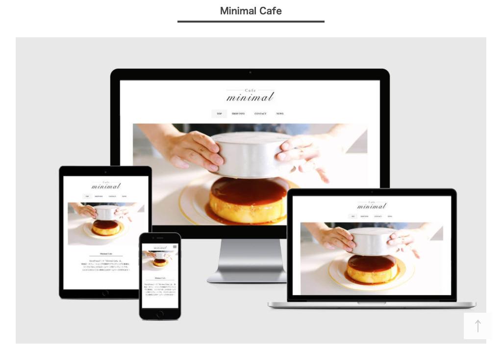 カフェ・レストラン・飲食店のサイトが簡単に作れる「Minimal Cafe」