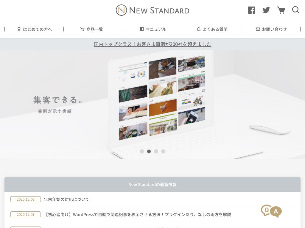 飲食店向け集客も可能なWordPressテーマ「New Standard」