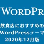 WordPressおすすめ日本語テーマ7選!飲食店編|2020年12月版